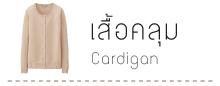 เสื้อคลุมคาร์ดิแกน-ไหมพรม