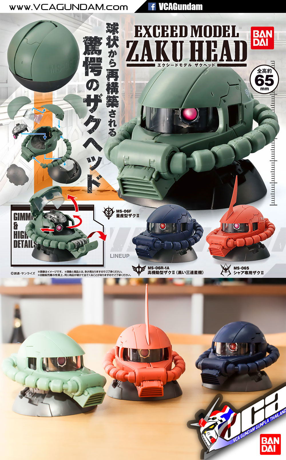 EXCEED MODEL MS-06F ZAKU II HEAD ซาคุ 2
