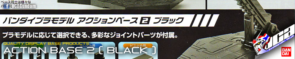 Action Base 2 Black สีดำ