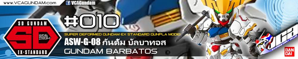 SDEX Gundam Barbatos กันดั้ม บัลบาทอส