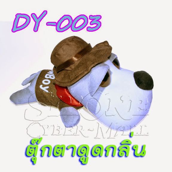 DY-003 Big Eyes Cowboy Dog Deodorizing Doll