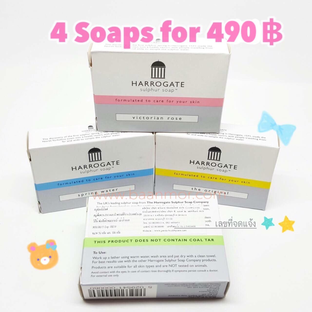 ⭐️ Harrogate Soap Big Value Set ⭐️ Super save 4 for 490฿! ⭐️