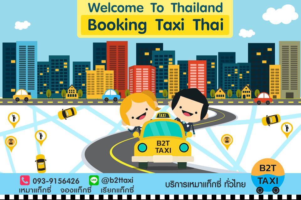 เหมาแท็กซี่ทั่วไทย โทร 093-9156426