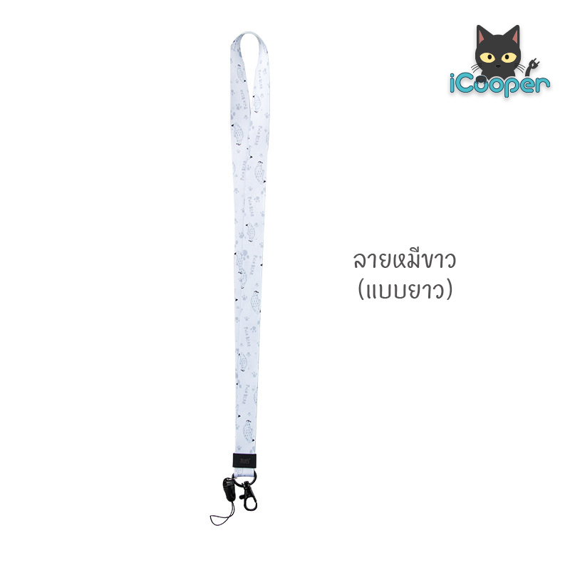 MAOXIN Hanging Rope 53.5cm (Polo Bear)
