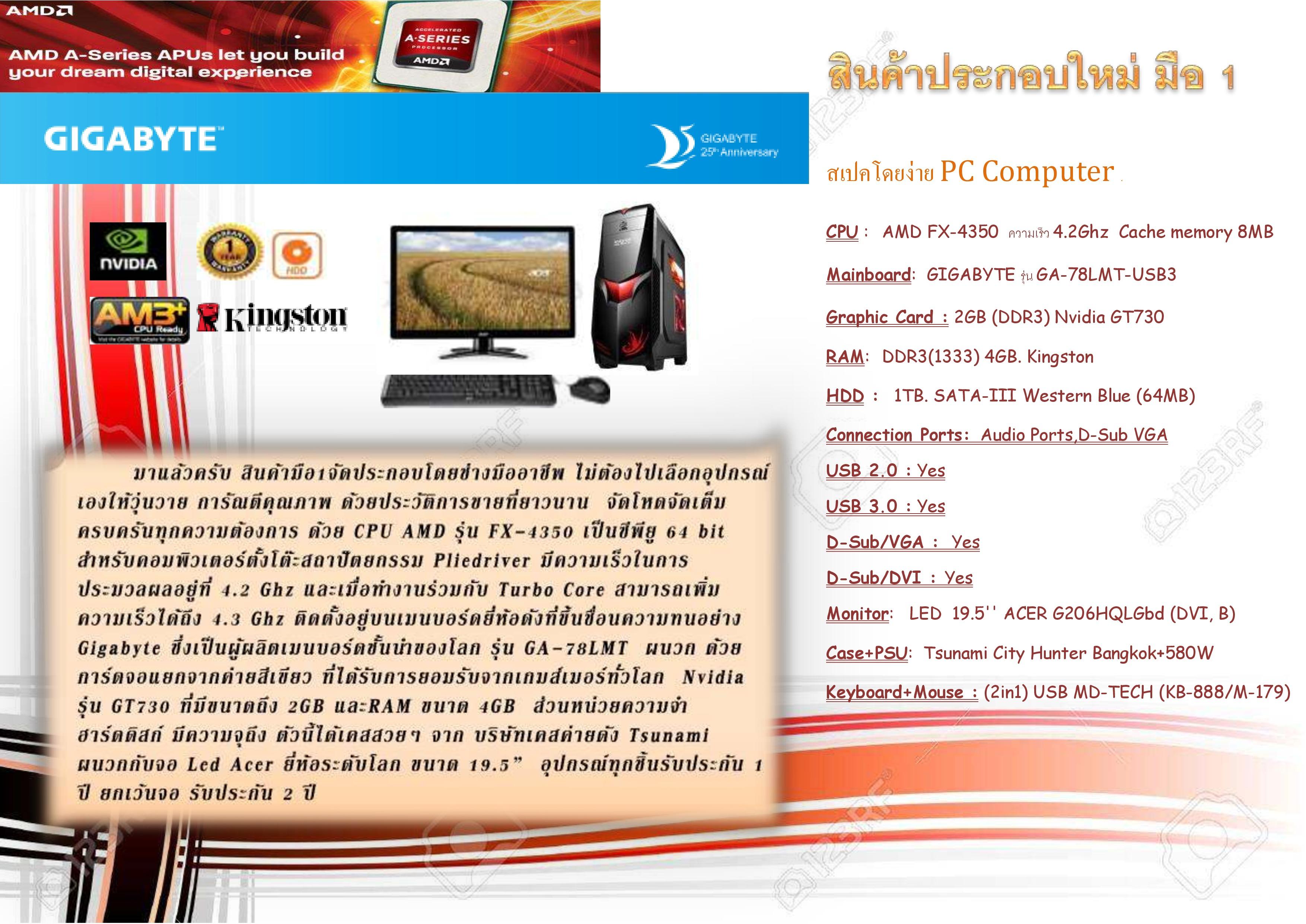 คอม PC แรง AMD FX-4350