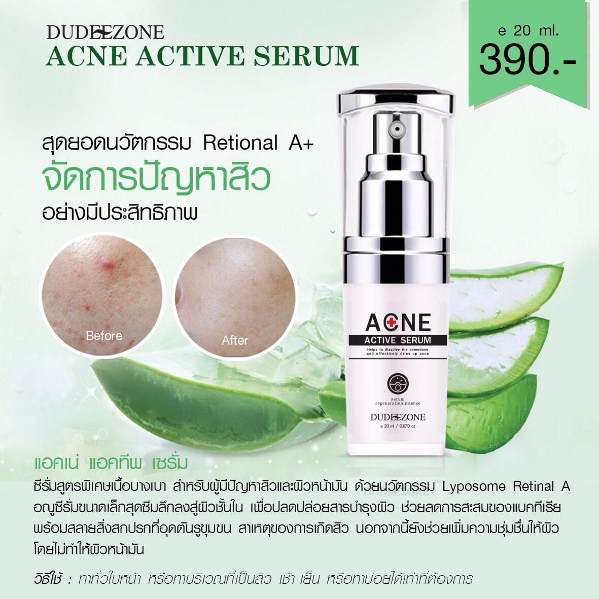 Acne Active Serum แอคเน่ แอคทีพ เซรั่ม