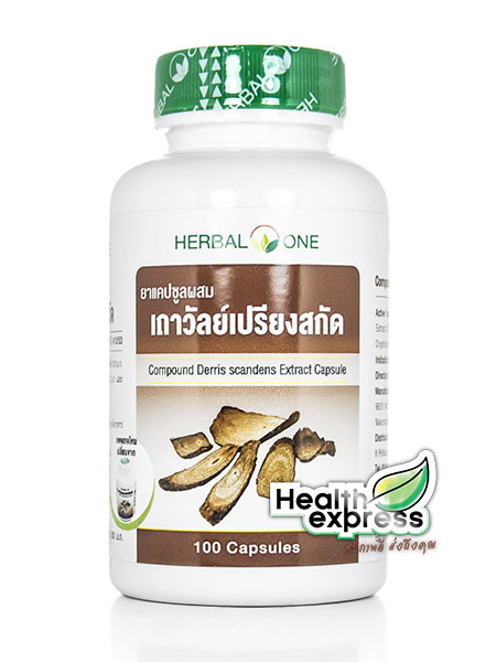 Herbal One ยาแคปซูลผสมเถาวัลย์เปรียงสกัด บรรจุ 100 แคปซูล