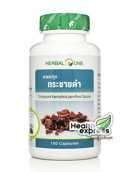 Herbal One กระชายดำ 100 แคปซูล Krachai Dam