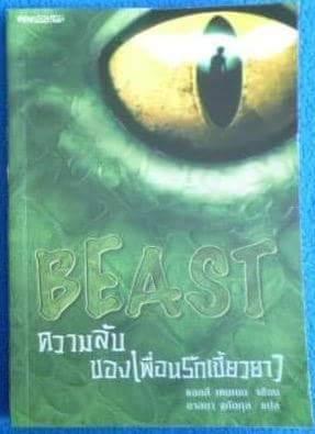 Beast ความลับของเพื่อนรักเขี้ยวยาว ราคา 190