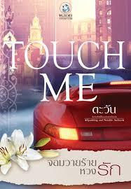 """นิยาย : จอมวายร้ายหวงรัก """" Touch me """" : ตะวัน : พลอยวรรณกรรม : อินเลิฟ โดย Book for smile"""