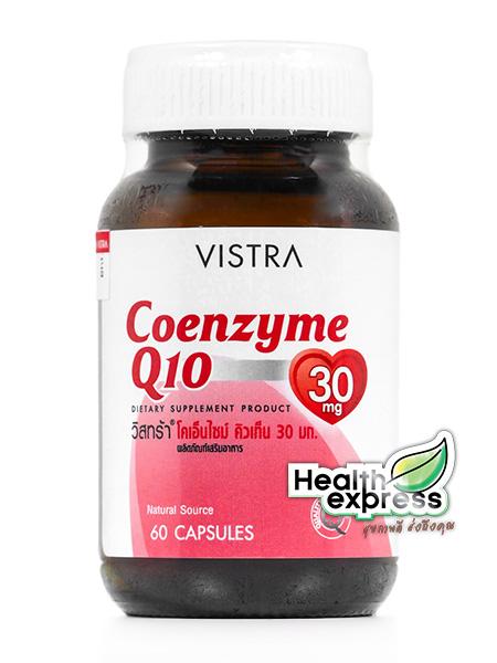 Vistra Coenzyme Q10 วิสทร้า โคเอนไซม์ คิวเท็น