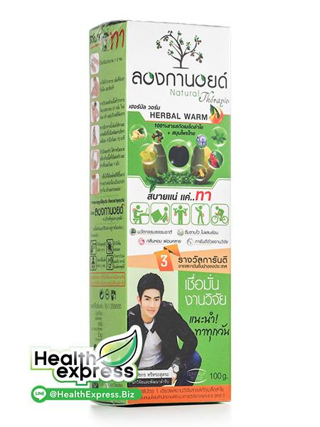 Longanoid Herbal Warm ลองกานอยด์ สูตรร้อน ปริมาณสุทธิ 100 g.