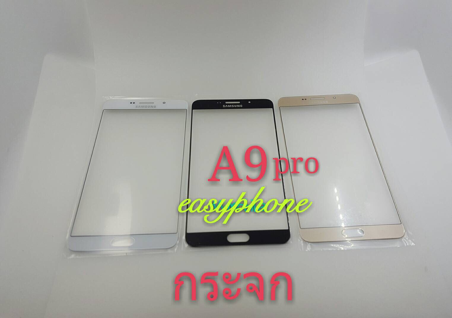 แผ่นกระจกหน้าจอ Galaxy A9 Pro สีขาว//สีดำ//สีทอง