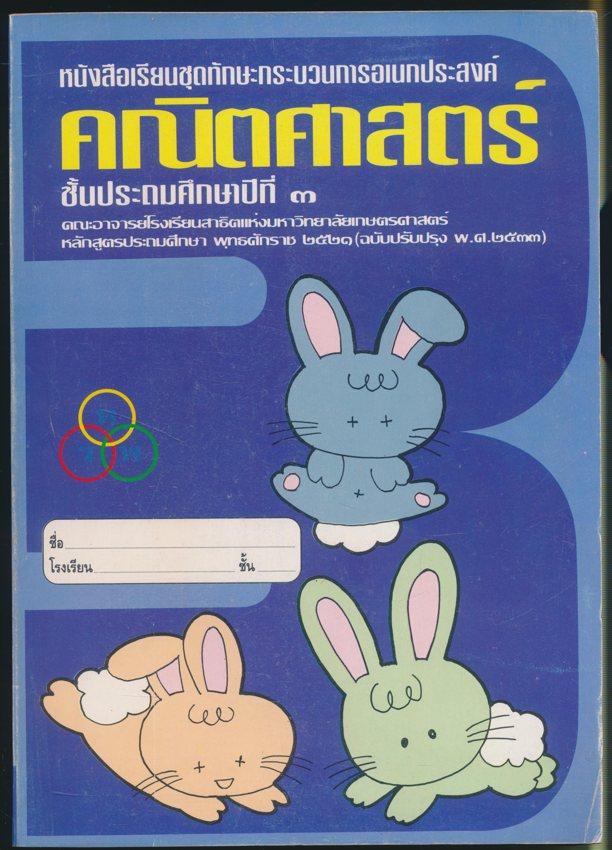 หนังสือเรียนชุดทักษะกระบวการอเนกประสงค์ คณิตศาสตร์ ชุด๖เล่ม ๑.๒.๓.๔.๕.๖ (ประถมปีที่ ๓)
