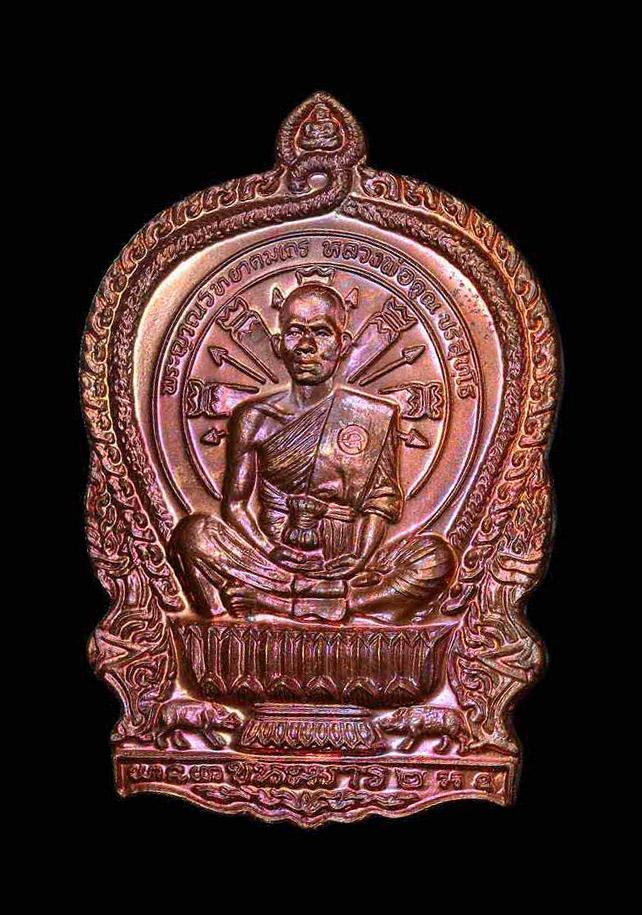 หลวงพ่อคูณ นั่งพานชนะมาร2 ( วัดสร้าง ) เนื้อทองทองแดงผิวไฟ No.1122 กล่องเดิม