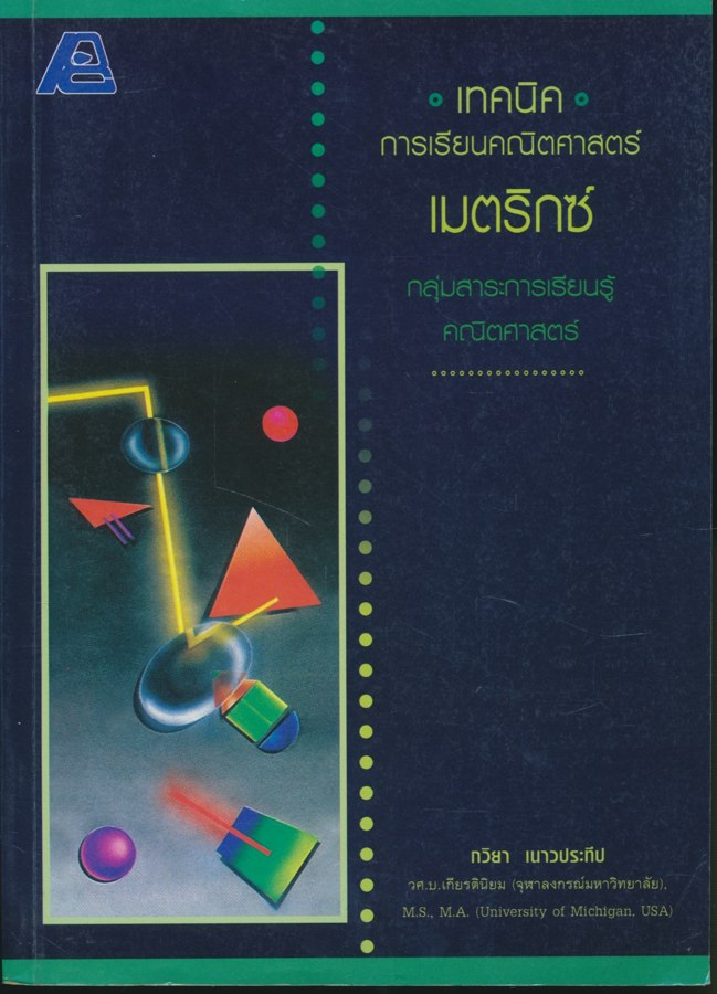 เทคนิคการเรียนคณิตศาสตร์ เมตริกซ์ กลุ่มสาระการเรียนรู้คณิตศาสตร์
