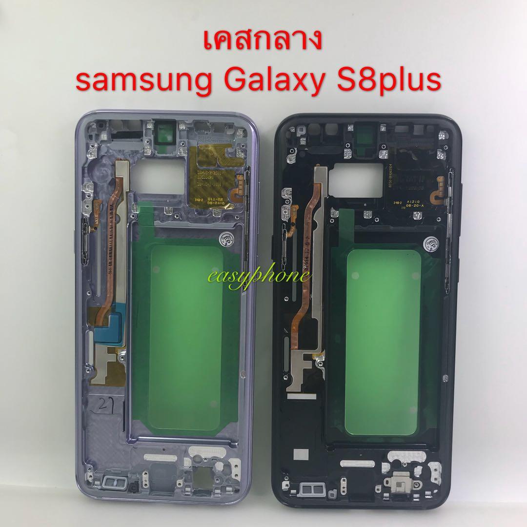 เคสกลาง Samsung Galaxy S8 Plus