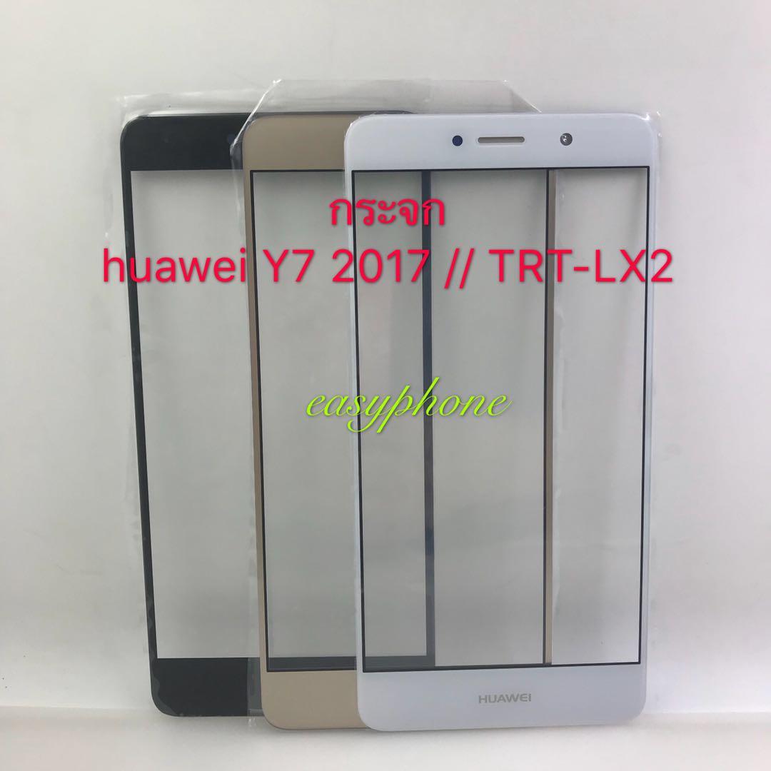 กระจก Huawei y7(2017) มีสีขาว,ดำ,ทอง