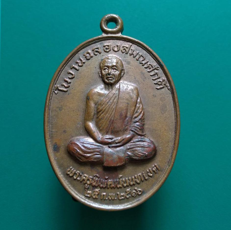 เหรียญ พระครูพิพัฒน์นนทเขต วัดโพธิ์ทองบน จ.นนทบุรี ปี 16 เนื้อทองแดง