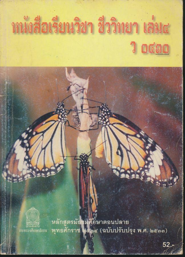 หนังสือเรียนวิชา ชีววิทยา เล่ม ๔ ว ๐๔๑๐