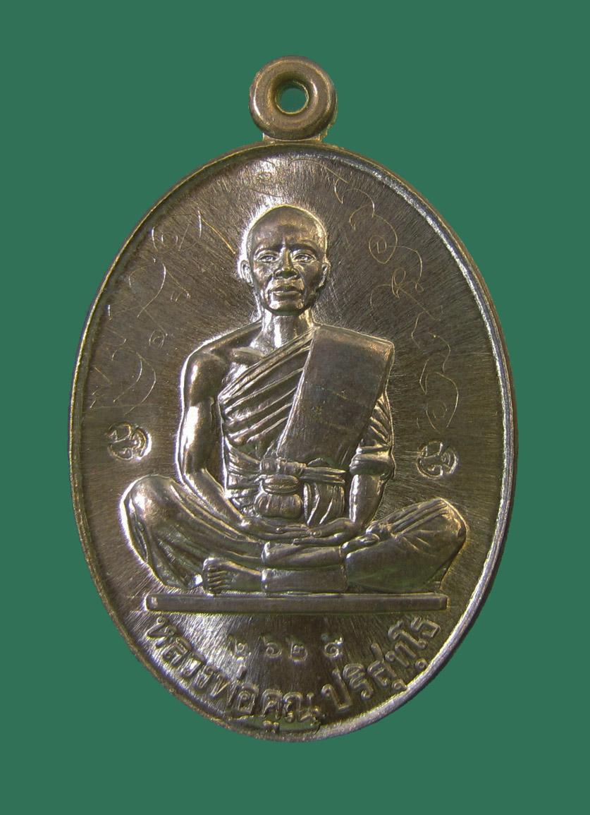 เหรียญหลวงพ่อคูณ สร้างบารมี ๙๑ ปี2557 เนื้อชนวน จาร +กล่อง