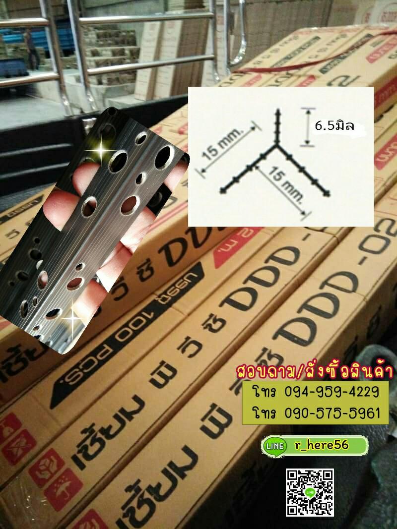 เซี้ยมพีวีซี สันสูง 6.5มิล สีเทาดำ ( รุ่นขายดีที่สุด)