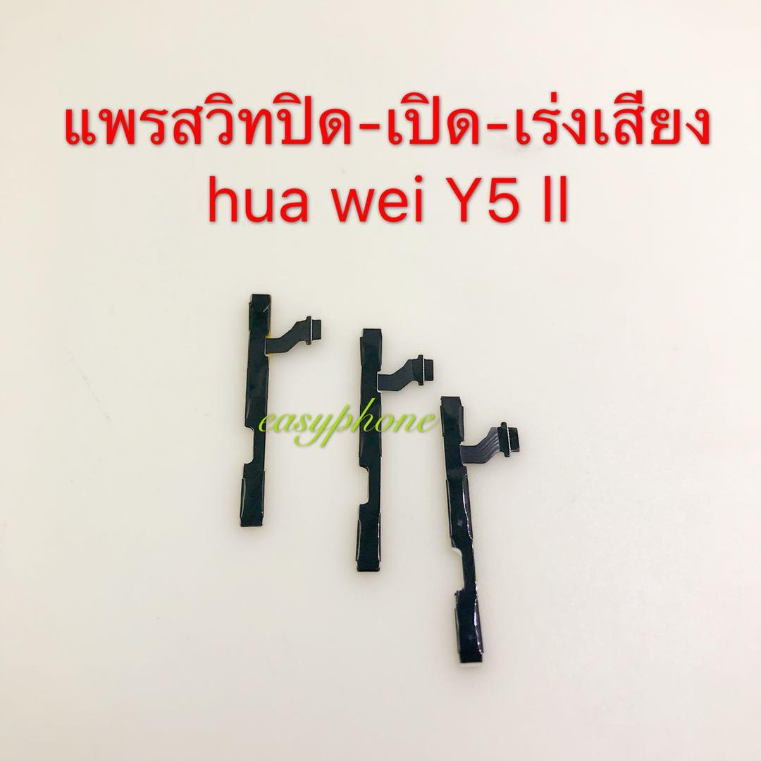 แพรสวิท Huawei y5ll