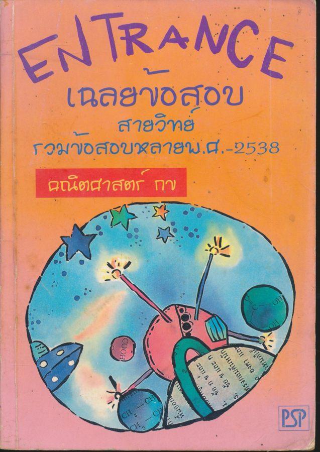 เฉลยข้อสอบ ENTRANCE สายวิทย์ รวมหลายพ.ศ.-2538 คณิตศาสตร์ กข