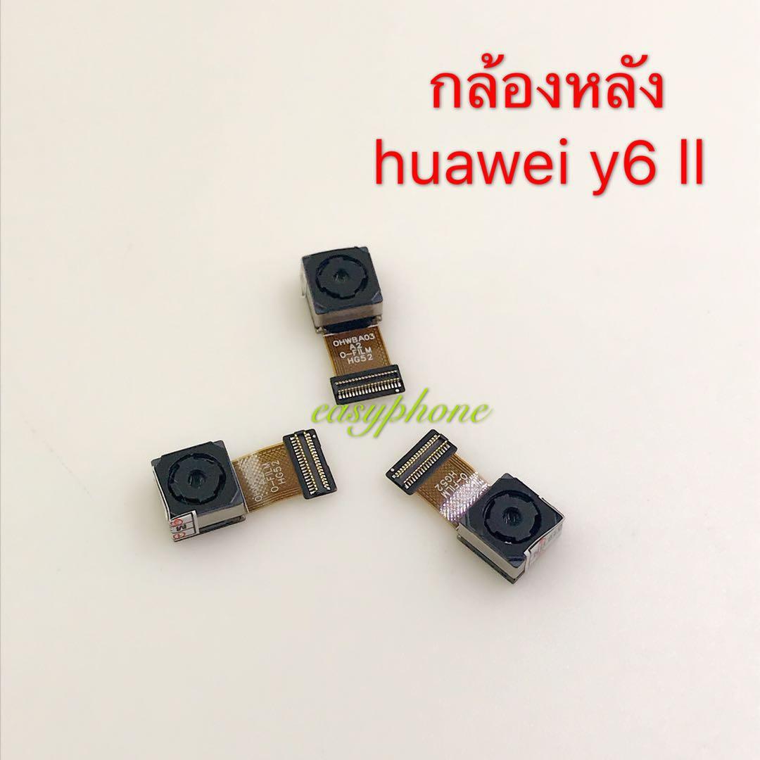 กล้องหลัง Huawei Y6ll