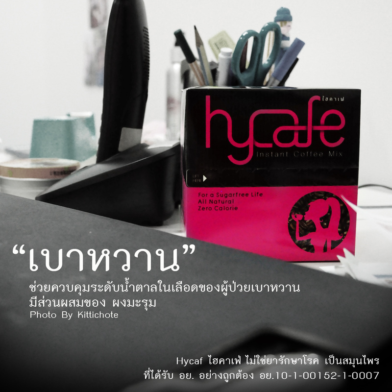 HyCafe Coffee