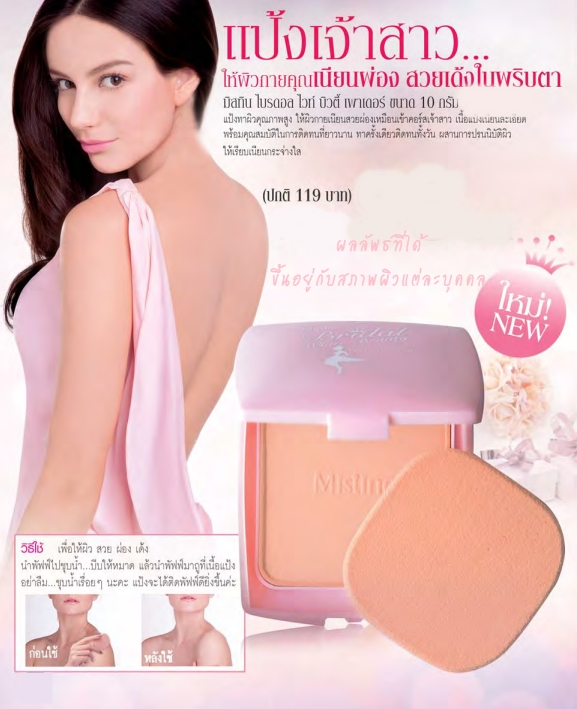 แป้งเจ้าสาว Mistine Bridal White Beauty Body Powder 10g