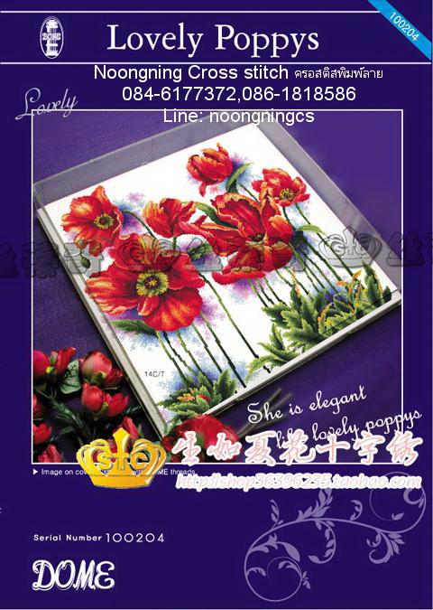 Lovely Poppys ครอสติสพิมพ์ลาย