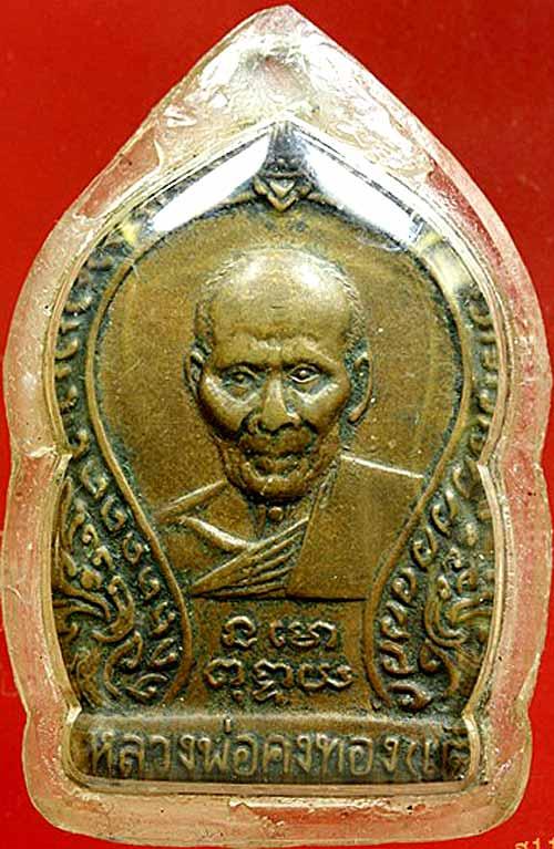 เหรียญเสมาคว่ำ ปี๑๕..ลพ.เต๋ วัดสามง่าม