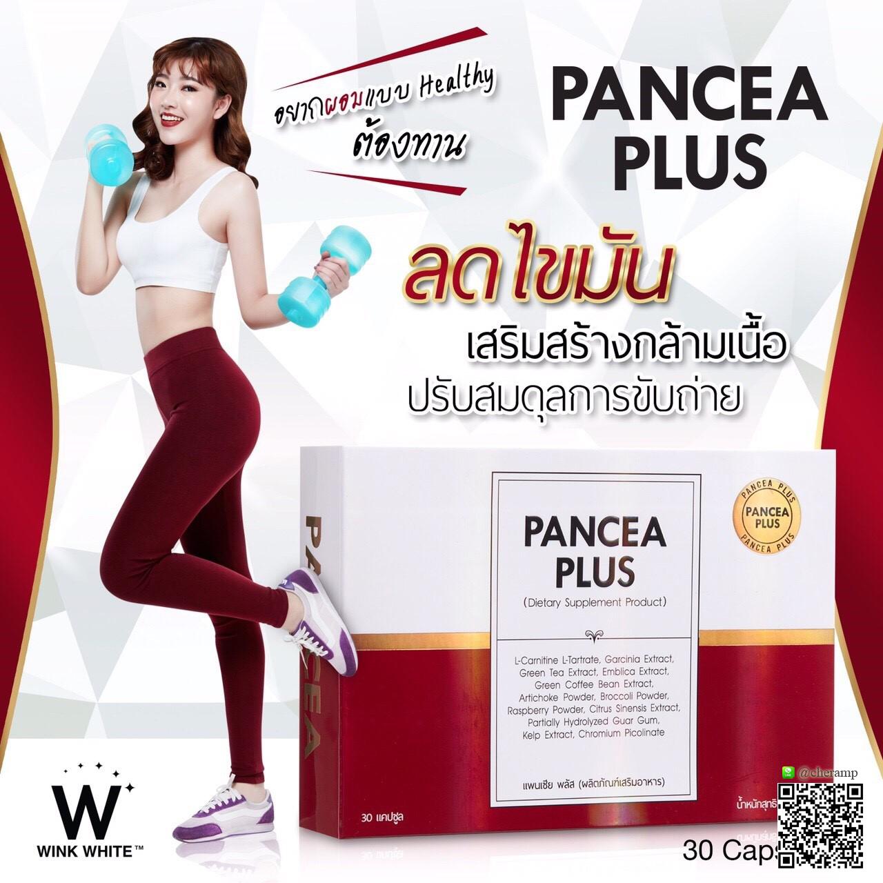 แพนเซีย พลัส ลดน้ำหนัก - PANCEA PLUS