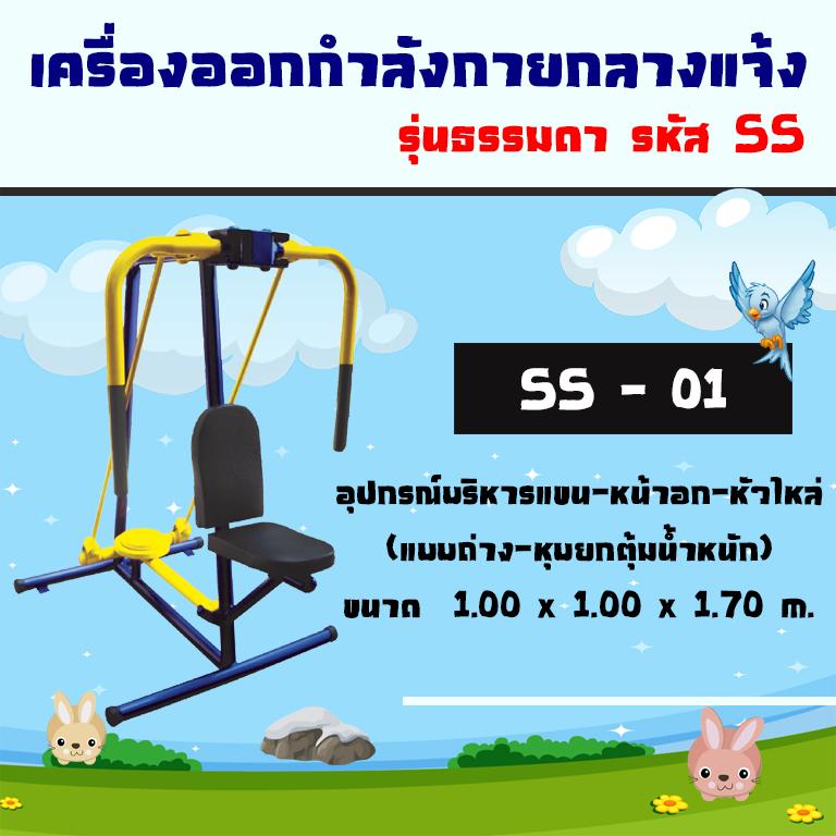 SS-01 อุปกรณ์บริหารแขน-หน้าอก-หัวไหล่ (แบบถ่าง-หุบยกตุ้มน้ำหนัก)