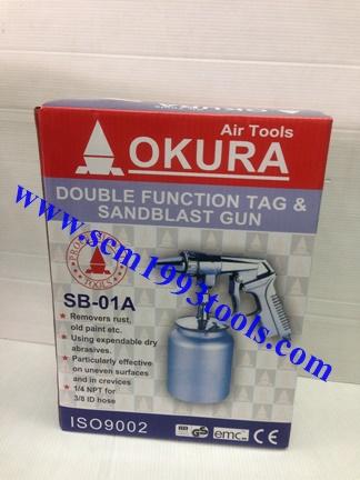 OKURA โอกุระ กาพ่นทราย รุ่น SB-01A Multi-purpose Spray Gun