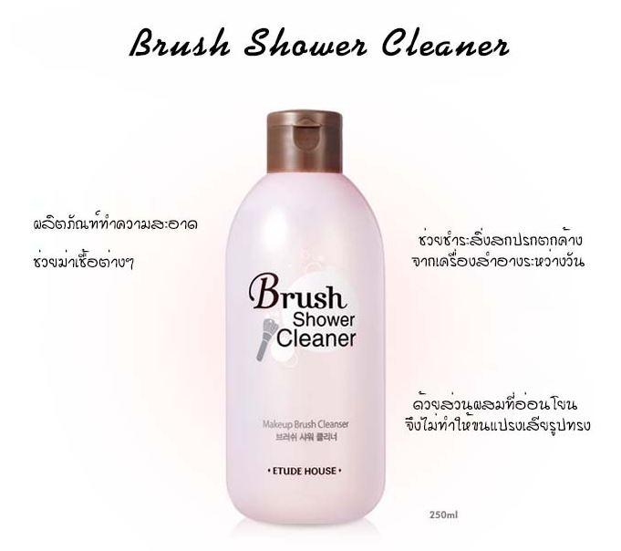 (พร้อมส่ง) Etude Brush Shower Cleaner น้ำยาทำความสะอาดแปรงต่างๆให้สะอาดหมดจด