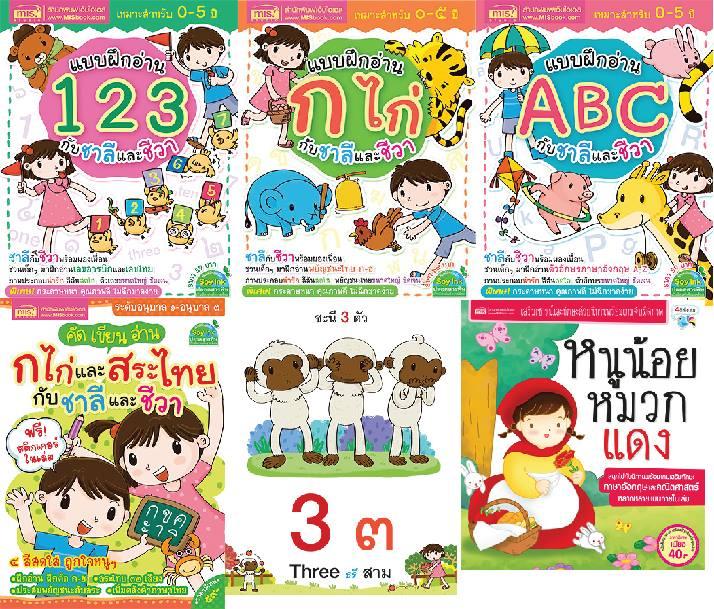 ชุดแบบฝึกแบบหัดอ่าน แบบฝึกอ่าน ก ไก่ กับชาลีและชีวา 3 เล่ม
