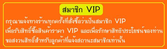 ไทยเฮิร์บบิส สมาชิก VIP