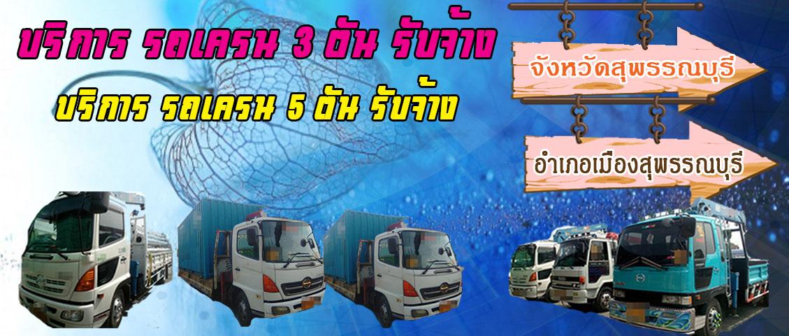 รถเครน 3 ตัน รับจ้าง รถเครน 5 ตัน รับจ้าง อำเภอเมืองสุพรรณบุรี