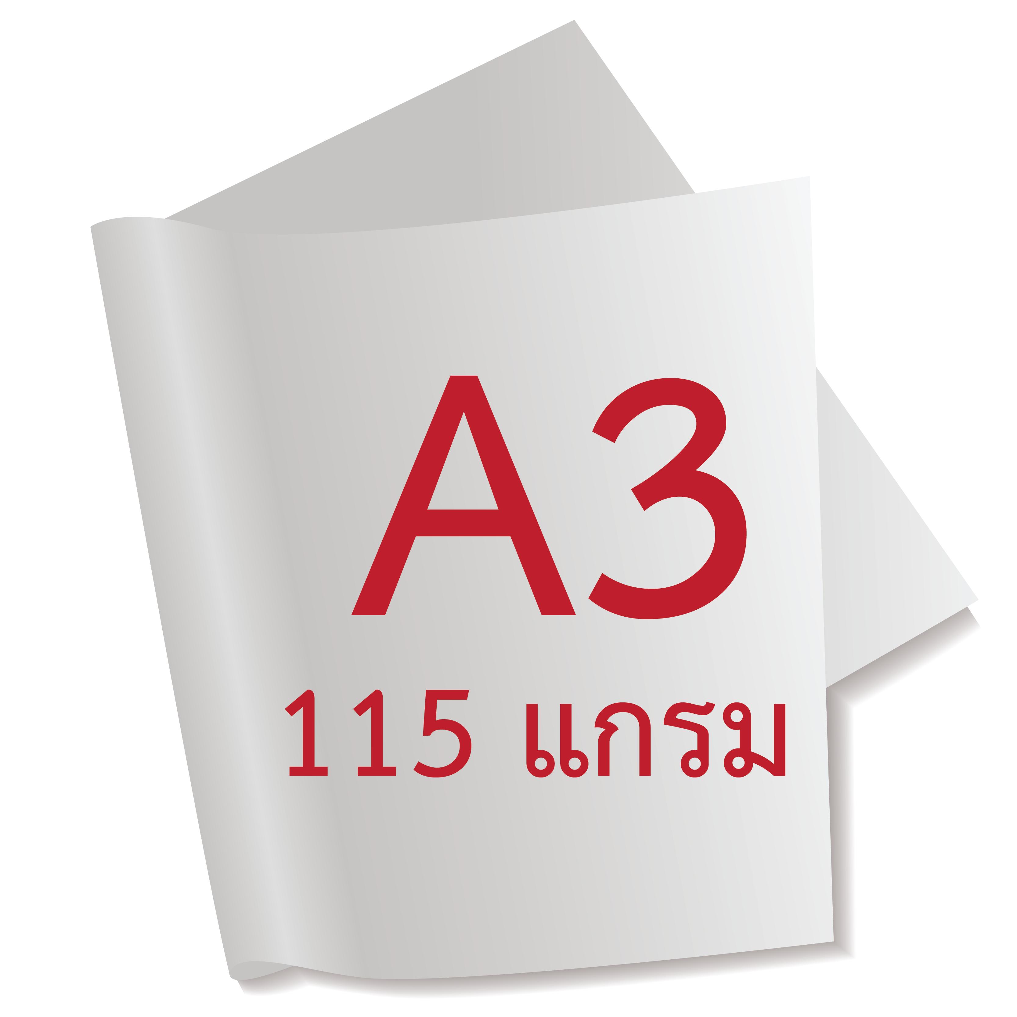 กระดาษอาร์ตด้าน 115 แกรม/A3 (500 แผ่น)
