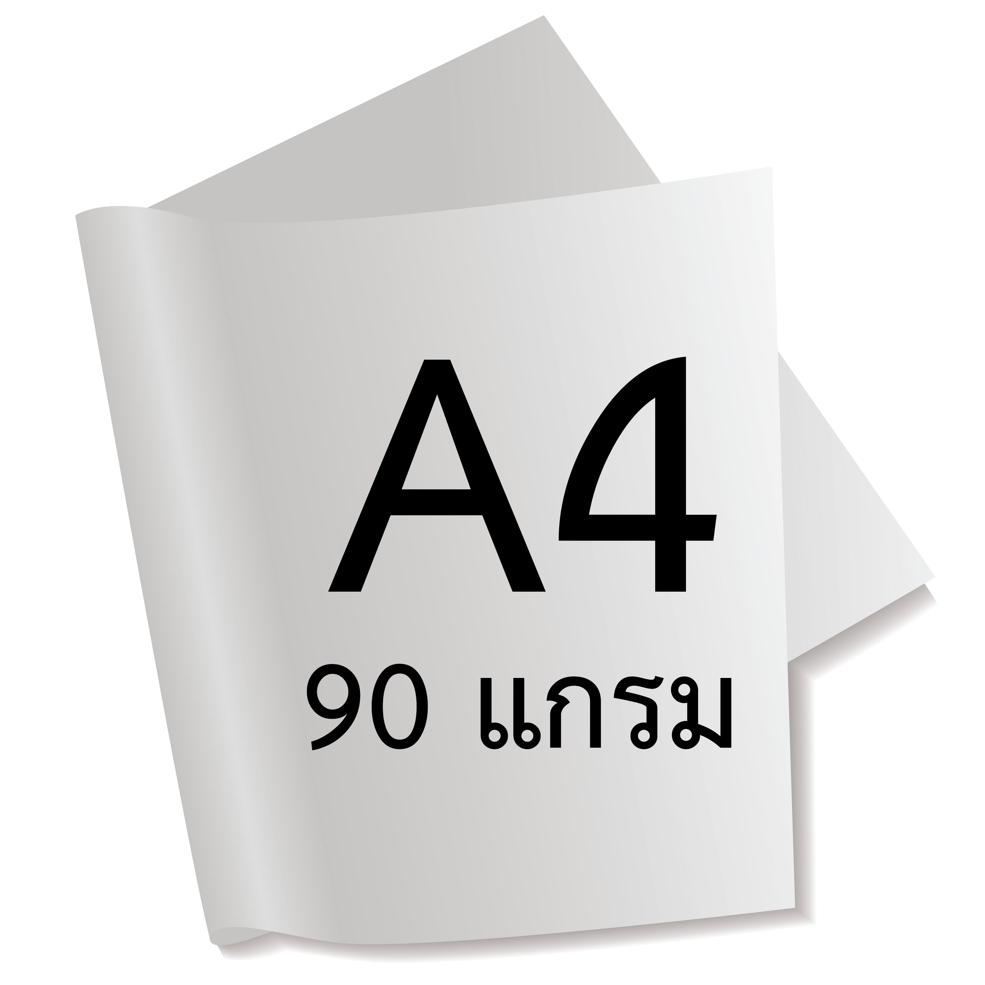 กระดาษอาร์ตมัน 90 แกรม/A4 (500 แผ่น)