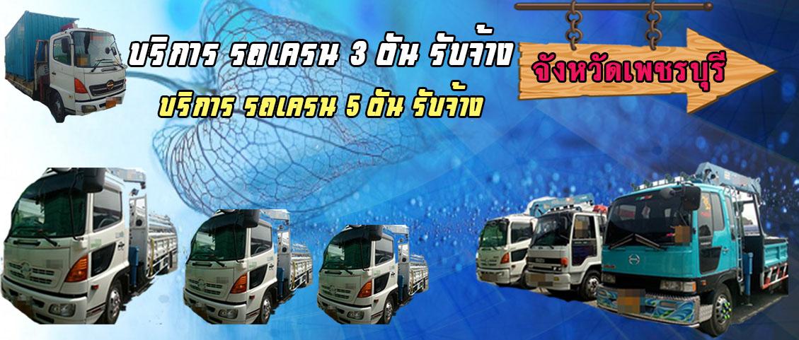 รถเครน 3 ตัน รับจ้าง รถเครน 5 ตัน รับจ้าง เพชรบุรี