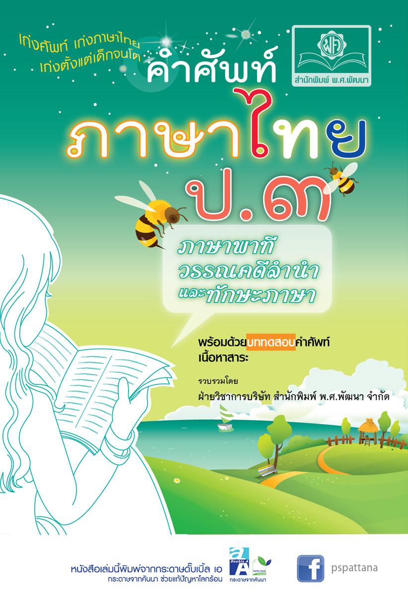 คำศัพท์ ภาษาไทย ป.3