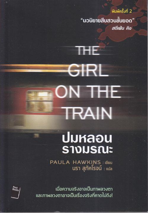 ปมหลอนรางมรณะ (The Girl on the Train)