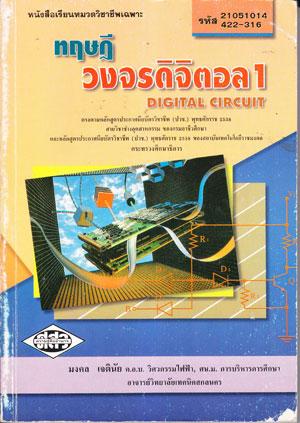 ทฤษฏีวงจรดิจิตอล 1 (Digital Circuit)