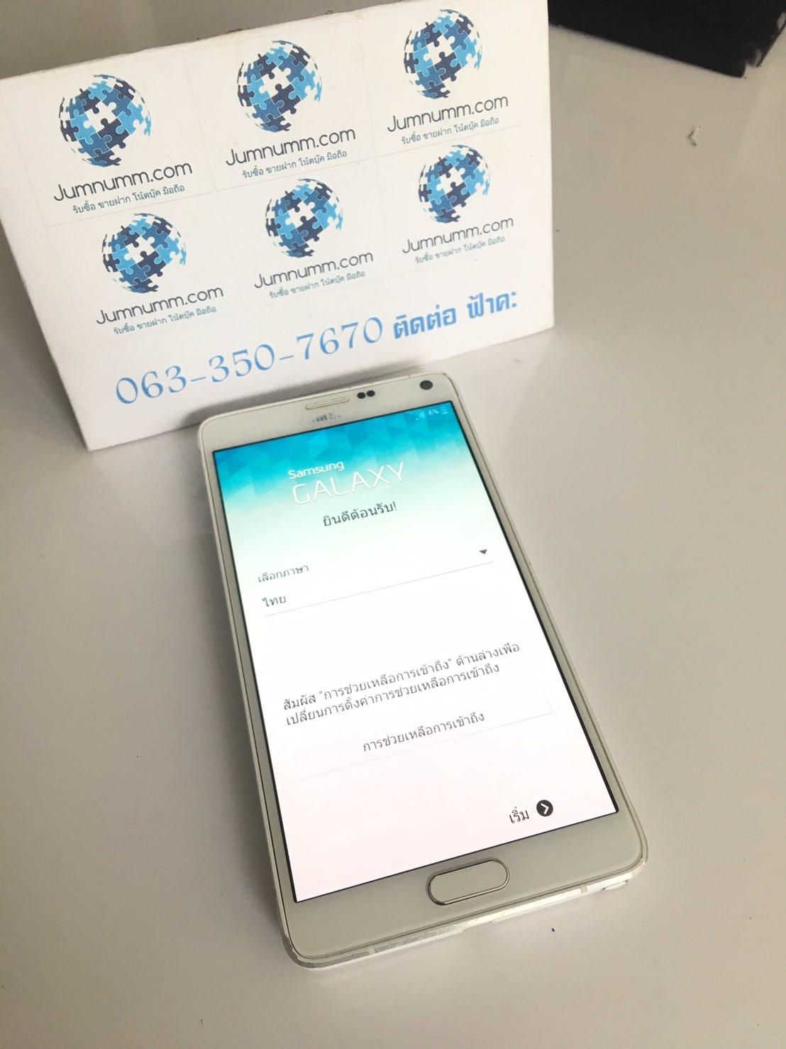 JMM-28 ขายSamsung Galaxy Note4 ราคา 6,900 บาท