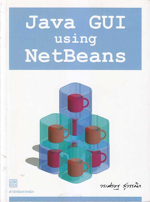 Java GUI using NetBeans