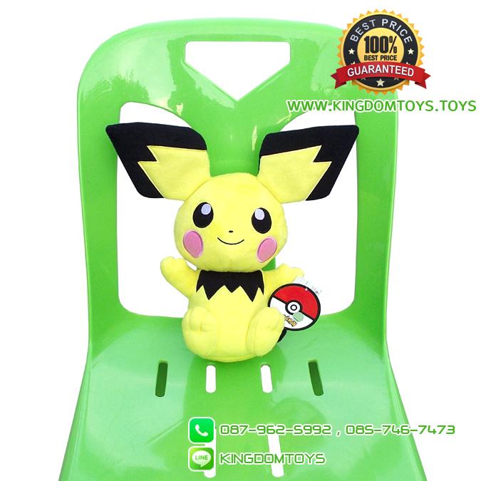 ตุ๊กตา พิชู Pichu 10 นิ้ว [Pokemon]