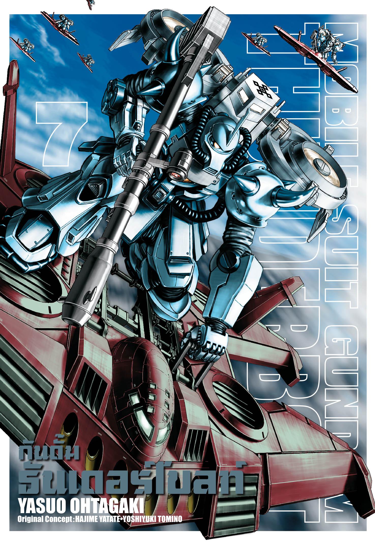 [แยกเล่ม] Mobile Suit Gundam Thunderbolt เล่ม 1-7